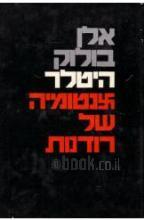 היטלר : אנטומיה של רודנות / אלן בולוק