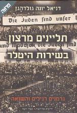 תליינים מרצון בשירות היטלר : גרמנים רגילים והשואה / דניאל יונה גולדהגן