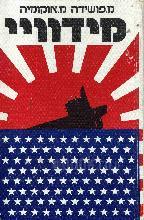 מידוויי, הקרב שחרץ את גורלה של יפן