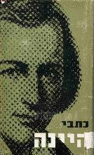 כתבי הינריך היינה, כרך 2