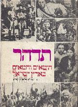 חוטאים וחטאים בארץ ישראל - ספורי הפלילים של שנות העשרים. (במצב ט