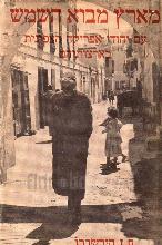 מארץ מבוא השמש : עם יהודי אפריקה הצפונית בארצותיהם / חיים זאב הירשברג