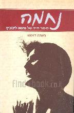 נחמה. : סיפור חייה של נחמה ליבוביץ / חיותה דויטש
