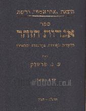 ספר אגדות הזהר - מלקטות, מסודרות, מתרגמות ומבוארות.