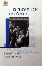 אנו היהודים החילונים : מהי זהות יהודית חילונית ? / דדי צוקר