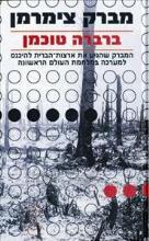 חרושת הישראליות : מיתוסים ואידיאולוגיה בחברה מסוכסכת / משה צוקרמן
