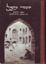 יהודי מוצל - מגלות שומרון עד מבצע עזרא ונחמיה