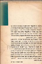 שאלת היהודים כחוויה : מחצית היובל ציונות גרמנית / יהודה קורט בלומנפלד