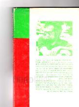 מעצמה ומהפכה : פירוש רדיקלי לתולדות זמננו / דוד הורוביץ