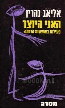 האני היוצר : פעילות באמצעות הדרמה / אליאב נהרין