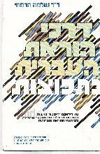 דרכי הוראת העברית בתפוצות