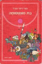 בת מונטסומה / הנרי רידר הגרד