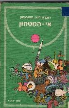 אי המטמון / רוברט לואי סטיבנסון