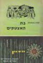 בת האצטקים / סלודור דה-מדריגה