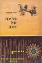 פרעה של זהב / קרל ברוקנר