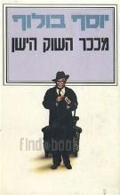 מכיכר השוק הישן / יוסף בולוף