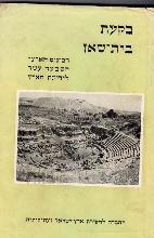 בקעת בית שאן : הכינוס הארצי השבעה עשר לידיעת הארץ / החברה לחקירת ארץ-ישראל ועתיקותיה.