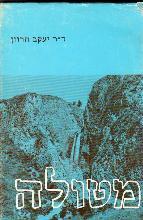 מטולה : סיפור ייסודה של מטולה מראשיתה וסיפור מיסדיה / יעקב הרוזן