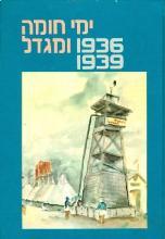 ימי חומה ומגדל, 1936-1939 : מקורות, סיכומים, פרשיות נבחרות וחומר עזר / מרדכי נאור