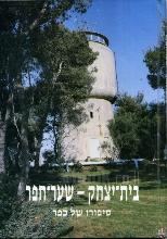 בית יצחק - שער חפר : סיפורו של כפר : (1989-1939) / משה מייזלס צבי שנבל