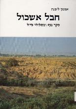 חבל אשכול : סקר נוף ומסלולי טיול / אמנון ליבנה