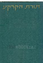 תורת הקרקע / מאת ט. ל. לייאון, ה. או. באקמן, נ. ס. בריידי