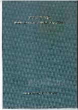ספר בן סירא : המקור, קונקורדנציה וניתוח אוצר המלים