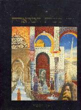 ןיהי בעת המלאה, תולדות היהודים במרוקו מראשית התישבותם ועד ימינו