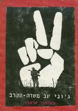 ג'וני שב משדה-הקרב / דאלטון טרמבו