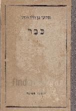 כבר - מרדכי בן הלל הכהן