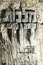 מלכות דוד, מחקרים בהיסטוריה ועיונים בהיסטוריוגרפיה