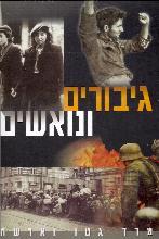 גיבורים ונואשים - 60 שנה למרד גיטו וארשה