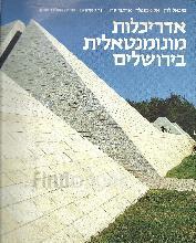 אדריכלות מונומנטאלית בירושלים