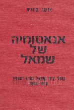 אנטומיה של שמאל / אנאטומיה של שמאל - פועלי ציון שמאל בארץ ישראל 1919-1946